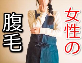 【女のギャランドゥー】女性の濃いお腹の毛におすすめの処理法3選!
