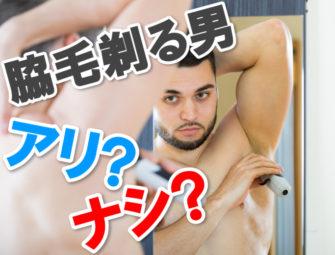 「脇毛剃る男ってぶっちゃけどう?」女性の本音を徹底調査!